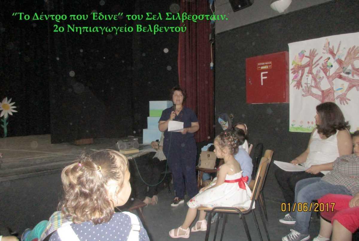 Το ''Το Δέντρο που Έδινε'' του Σελ Σιλβερστάιν, μια επιτυχημένη  θεατρική παράσταση από το 2ο Νηπιαγωγείο Βελβεντού.
