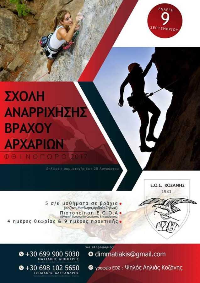 Ο Ε.Ο.Σ. Κοζάνης, υπό την αιγίδα της Ελληνικής Ομοσπονδίας Ορειβασίας Αναρρίχησης, προκηρύσσει την διοργάνωση Σχολής Αναρρίχησης Βράχου Αρχαρίων τον Σεπτέμβριο