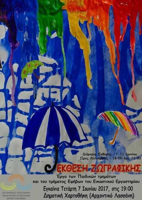 Έκθεση ζωγραφικής με έργα των παιδικών τμημάτων και του τμήματος εφήβων του Εικαστικού Εργαστηρίου την Τετάρτη 7/6