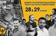 Διήμερο πολιτιστικών εκδηλώσεων στον Εορτασμό Πέτρου και Παύλου στην Μεσοποταμία Καστοριάς