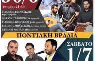 2ημερες Πολιτιστικές Εκδηλώσεις  από τον Πολιτιστικό Σύλλογο Ανατολικού 'Η Ανατολή'