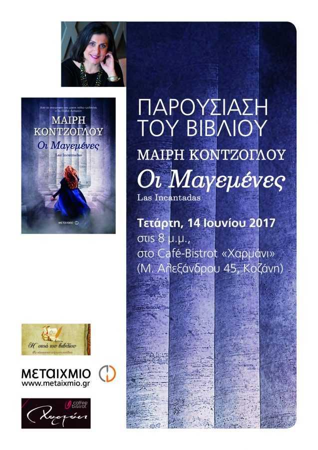 Παρουσίαση του μυθιστορήματος της Μαίρης Κόντζογλου