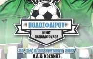 Camp ποδόσφαιρου «Νίκος Παπαδόπουλος» 23, 24 και 25 Ιουνίου 2017 στο ΔΑΚ Κοζάνης