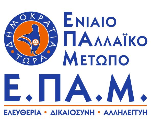 Το ΕΠΑΜ στο πλευρό των πολιτών της πολύπαθης Δυτικής Μακεδονίας. Περιοδία κλιμακίου στην περιοχή