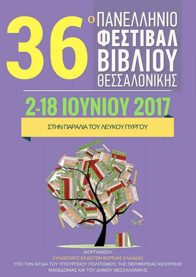 Η Κοβεντάρειος Δημοτική Βιβλιοθήκη Κοζάνης στο 36ο Φεστιβάλ Βιβλίου Θεσσαλονίκης