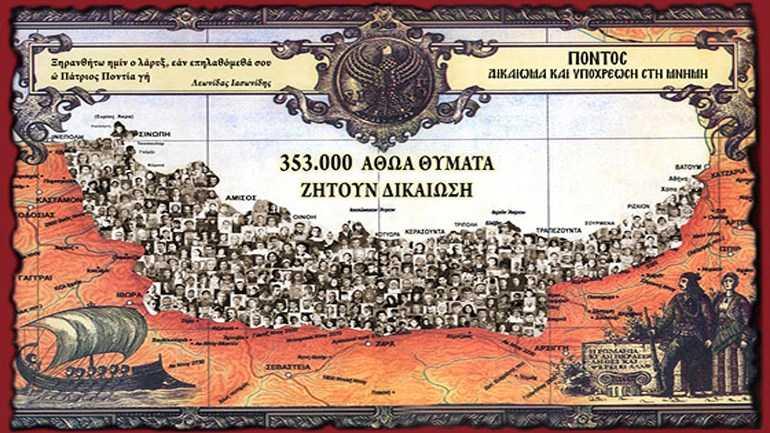 Έντονη αντιπαράθεση του Έλληνα Πρεσβευτή στην Άγκυρα με Τούρκο αξιωματούχο για τη Γενοκτονία των Ποντίων