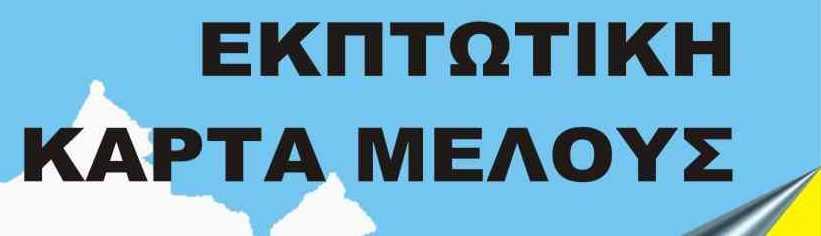 Εκπτωτική Κάρτα του Επιμελητηρίου Κοζάνης  για την ενίσχυση της τοπικής αγοράς