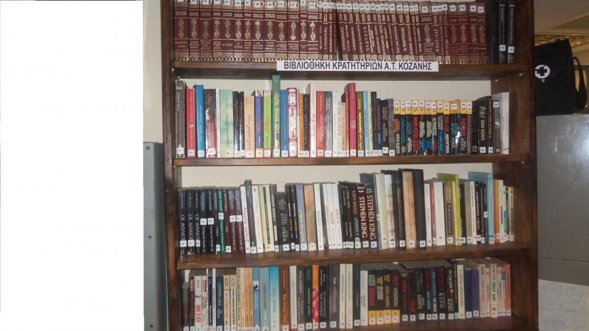 Έναρξη λειτουργίας βιβλιοθήκης στο χώρο των κρατητηρίων του Αστυνομικού Τμήματος Κοζάνης