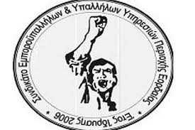 Πρόσκληση Εφορευτικής Επιτροπής Συνδικάτου Εμποροϋπαλλήλων και Υπαλλήλων Υπηρεσιών Εορδαίας για για κατάθεση υποψηφιότητων στις εκλογές του Συνδικάτου