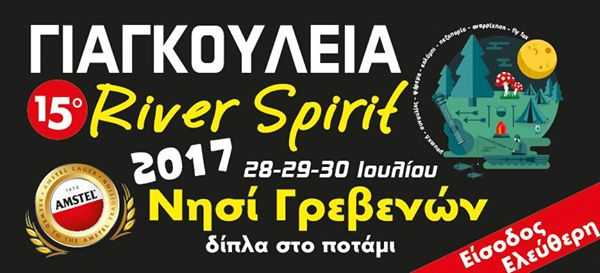 Γιαγκουλεια 2017 River Spirit στο Νησί Γρεβενών στις 28/7