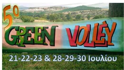 5ο Τουρνουά Green Volley 6x6 από το Μ.Π.Σύλλογο και Αθλητική Ένωση Καισαρειάς από 21 έως 30 Ιουλίου