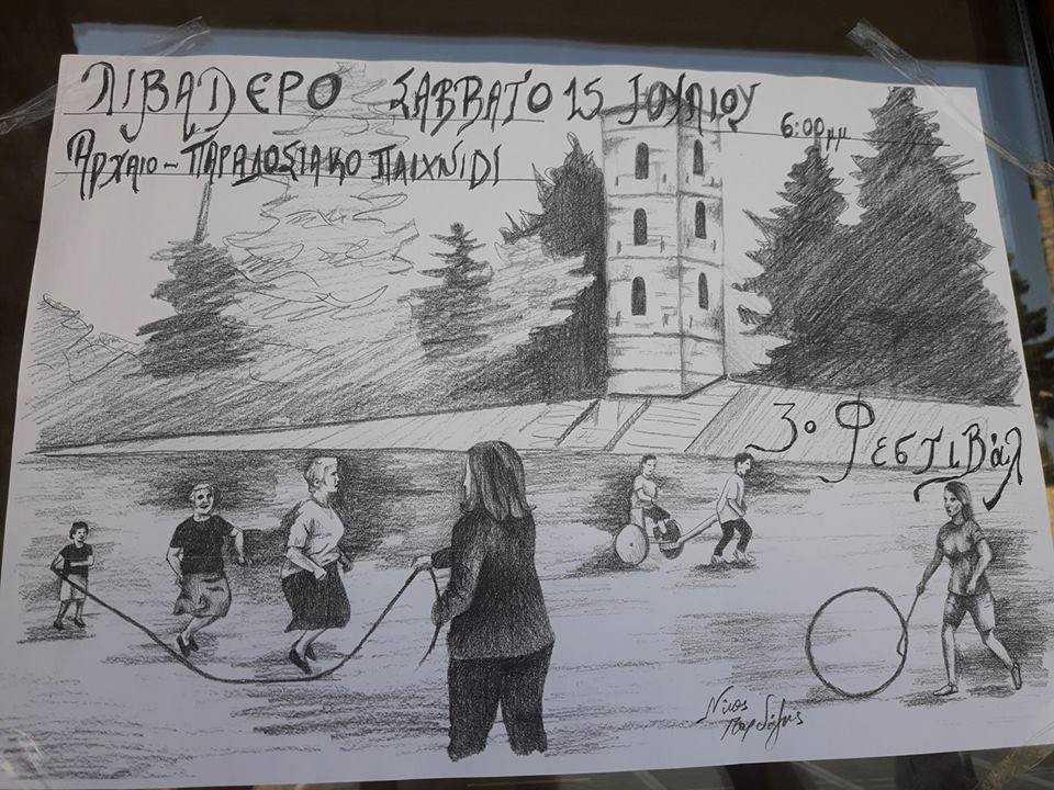 3ο φεστιβάλ Αρχαίου και Παραδοσιακού Παιχνιδιού στο Λιβαδερό το Σάββατο 15 Ιουλίου