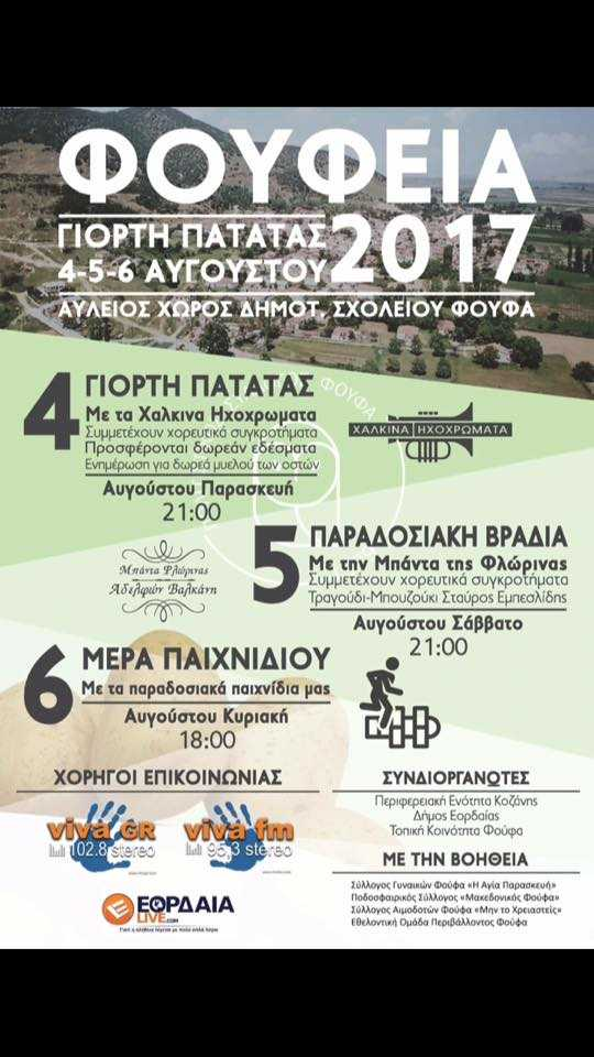 Φούφεια 2017-Γιορτή Πατάτας (τριήμερο εκδηλώσεων)