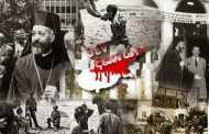 Θέμα:1974 - Η απόλυτη ηλιθιότητα ενθεν και ενθεν. Σαν Σήμερα: Ο Μακάριος καλεί τους Τούρκους να επέμβουν στην Κύπρο!  (ΔΗΜΗΤΡΙΟΣ ΖΑΚΟΝΤΙΝΟΣ)