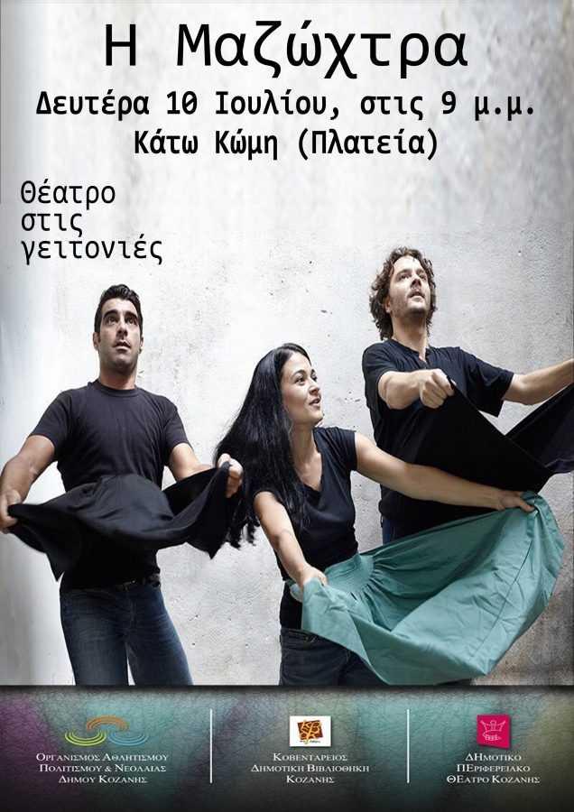 Τη Δευτέρα 10 Ιουνίου στο πλαίσιο των Λασσανείων του Δήμου Κοζάνης το ΔΗΠΕΘΕ θα παρουσιάσει την θεατρική παράσταση