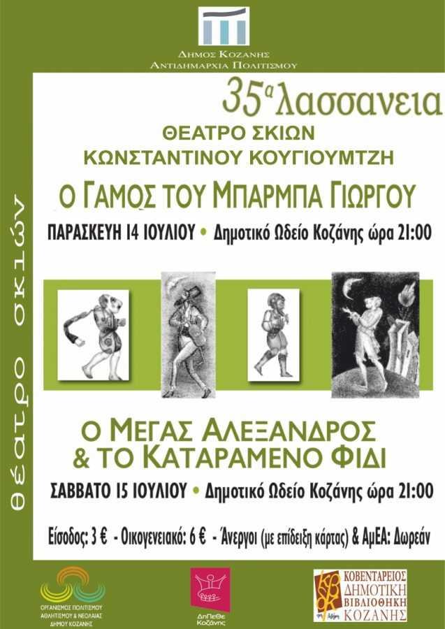 «35α Λασσάνεια: Θέατρο Σκιών με τον Κωνσταντίνο Κουγιουμτζή  στην αυλή του Δημοτικού Ωδείου»