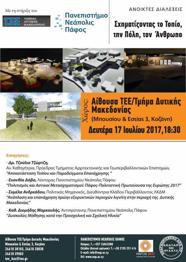 Eπιμορφωτική Εκδήλωση «Σχηματίζοντας το Τοπίο, την Πόλη, τον Άνθρωπο» αίθουσα εκδηλώσεων του ΤΕΕ/ΤΔΜ