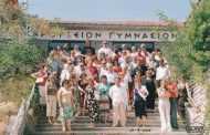 Αντάμωμα της ομάδας του Καρούτειου Εξαταξίου Γυμνασίου την Κυριακή 13/8 στον Πεντάλοφο