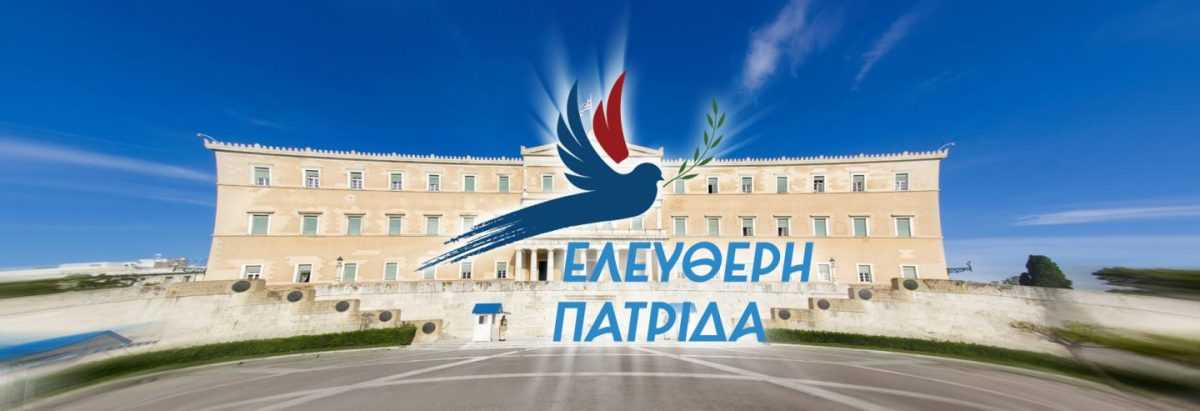 Συμμετοχή της ΕΛΕΥΘΕΡΗΣ ΠΑΤΡΙΔΑΣ στις επερχόμενες εκλογές