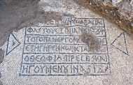 «Μυρίζει» Ελλάδα η Ιερουσαλήμ: Βρέθηκε αρχαίο μωσαϊκό με ελληνική επιγραφή ηλικίας 1.500 χρόνων στην Παλιά Πόλη!