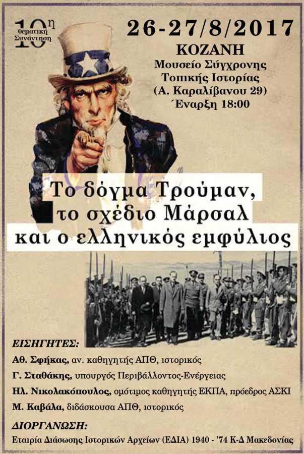 «Το δόγμα Τρούμαν, το σχέδιο Μάρσαλ και ο ελληνικός εμφύλιος» το θέμα της 10ης ετήσιας συνάντησης της Εταιρείας Διάσωσης Ιστορικών Αρχείων (ΕΔΙΑ) 1940-1974 Κ.-Δ. Μακεδονίας για την Κατοχή και τον Εμφύλιο, το Σάββατο  26 Αυγούστου στην Κοζάνη,