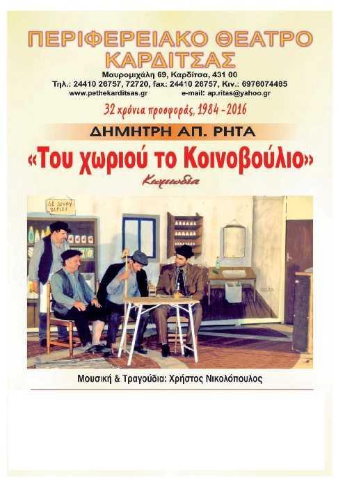 ΄΄Του χωριού το Κοινοβούλιο΄΄ στο Πολιτιστικό Κέντρο Σερβίων