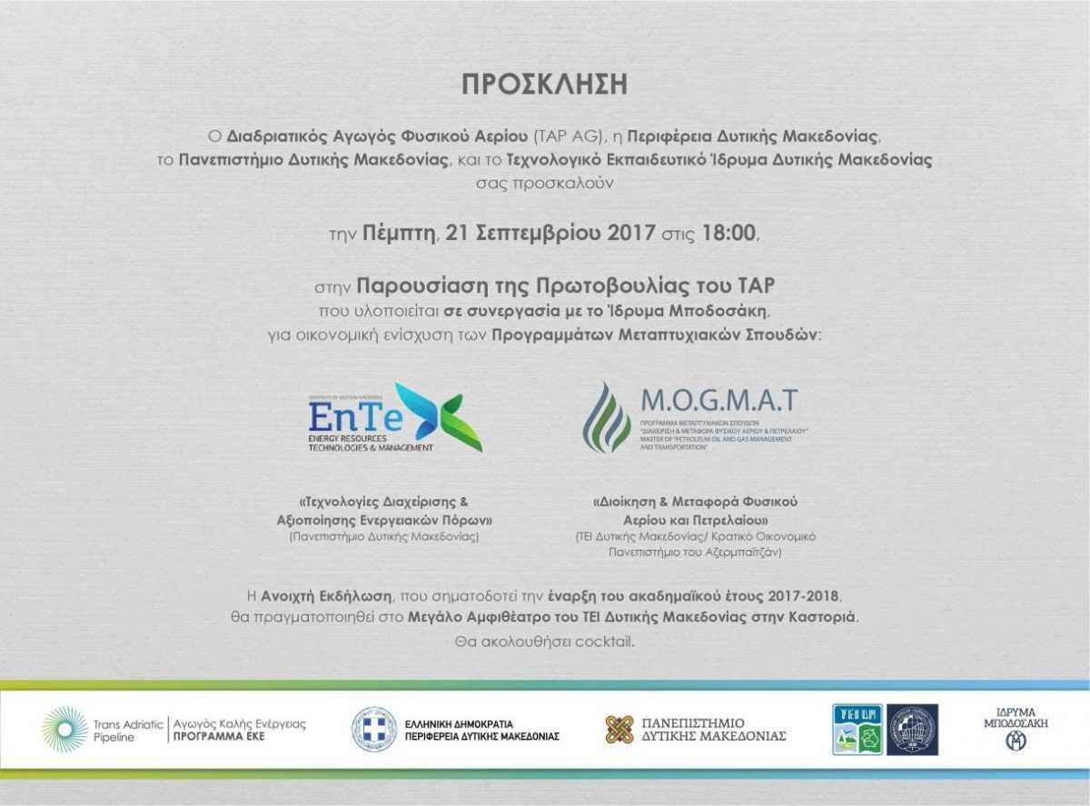Παρουσίαση της πρωτοβουλίας του ΤΑΡ για οικονομική ενίσχυση Μεταπτυχιακών Προγραμμάτων στη Δυτική Μακεδονία