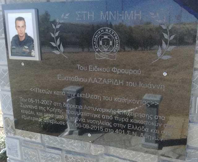 Αποκαλυπτήρια Μνημείου Ειδικού Φρουρού Ευστάθιου Λαζαρίδη που τραυματίσθηκε θανάσιμα το Νοέμβρη του 2007 στα Ζωνιανά, κατά τη διάρκεια αστυνομικής επιχείρησης