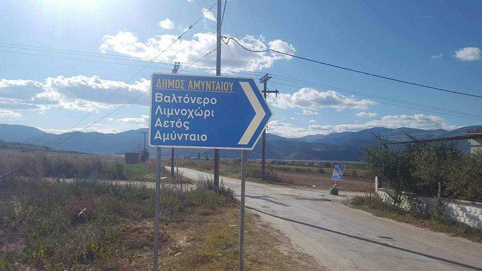 Ευχαριστήριο προς το  ΛΚΔΜ και το ορυχείο Αμυνταίου