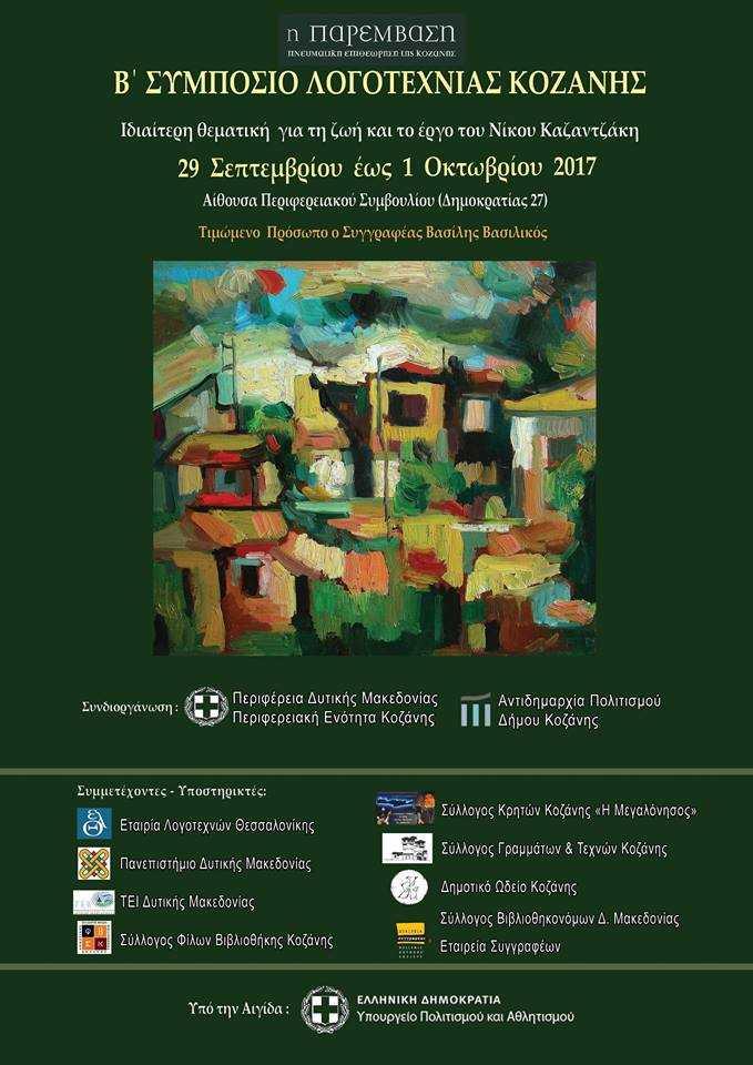 Πρόγραμμα εργασιών του Β΄ Συμποσίου Λογοτεχνίας Κοζάνης