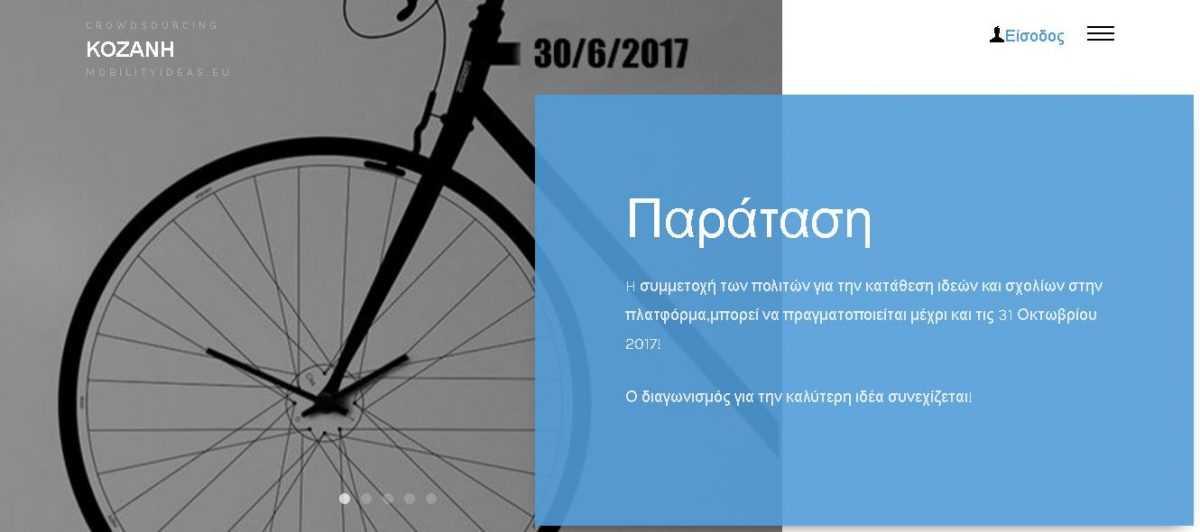 Mobilityidea: Η ηλεκτρονική πλατφόρμα crowdsourcing  του Εθνικού Μετσόβιου Πολυτεχνείου  που συγκεντρώνει ιδέες για το Σχέδιο Βιώσιμης Αστικής Κινητικότητας του Δήμου Κοζάνης- Μέχρι 31 Οκτωβρίου η υποβολή προτάσεων