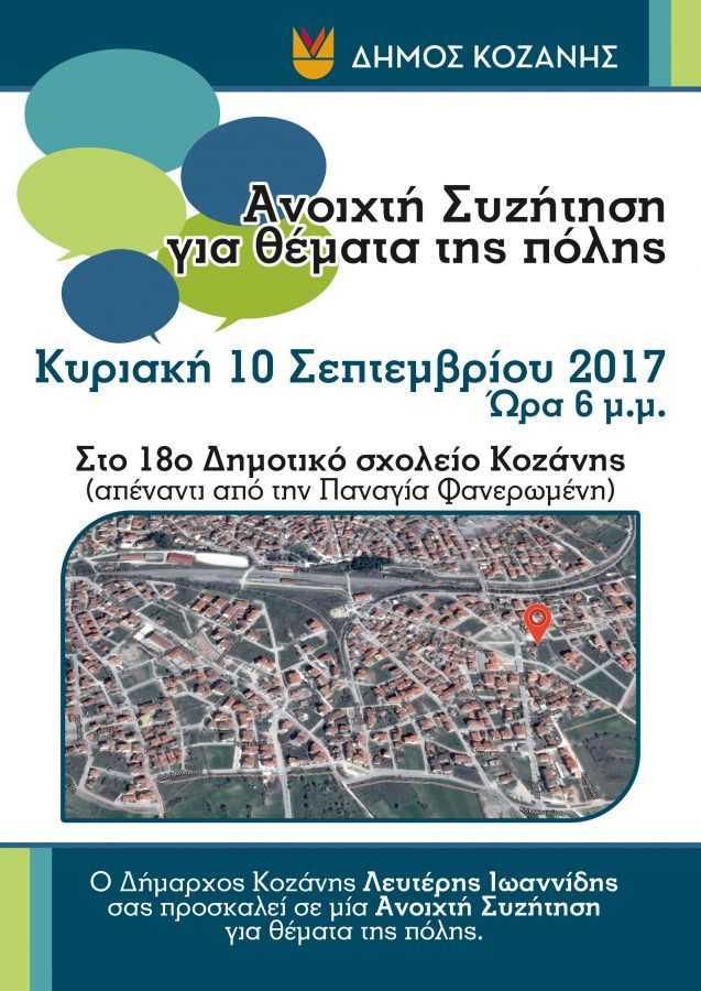 Ανοιχτή συζήτηση στα Πλατάνια για θέματα της πόλης