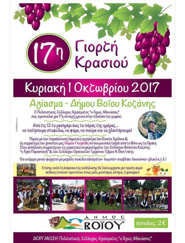 17η Γιορτή Κρασιού στο Αγίασμα Βοΐου την Κυριακή 1 Οκτωβρίου