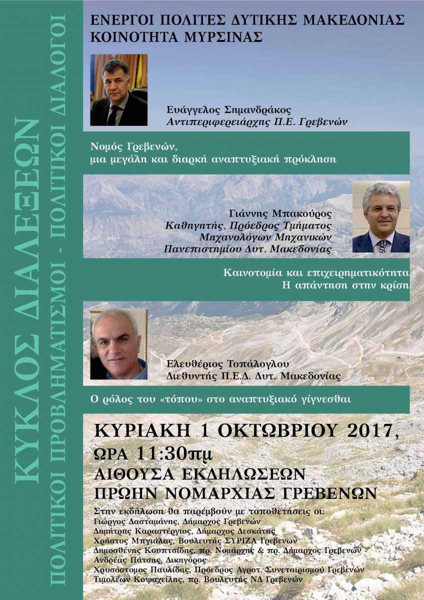 «Νομός Γρεβενών, μια μεγάλη και διαρκή αναπτυξιακή πρόκληση». Εκδήλωση στα Γρεβενά από τους Ενεργούς Πολίτες Δ. Μακεδονίας και την Κοινότητα Μυρσίνας