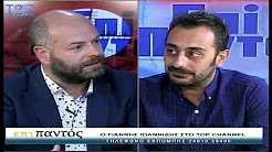 Ο πρόεδρος του ΟΑΠΝ Γ. Ιωαννίδης στην εκπομπή «Επί παντός» του Top Channel: Τι λέει για τα φετινά «Λασσάνεια» και την κριτική-Τι θα γίνει με τις κερκίδες στο Στρατιωτικό-Βίντεο