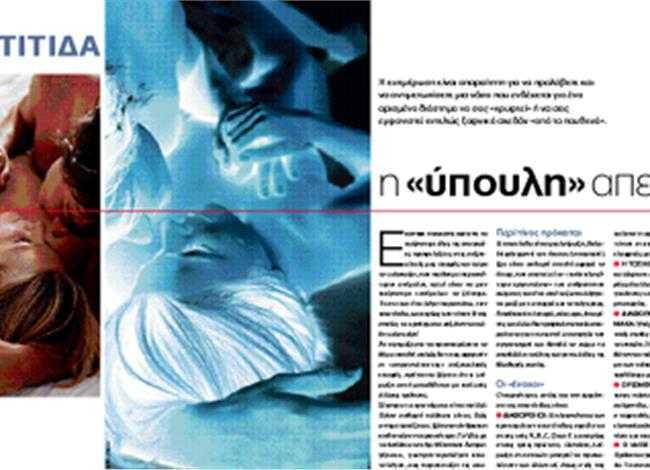 Παγκοσμια Μερα Ηπατιτιδας. Ηπατίτιδα: Η ύπουλη απειλή