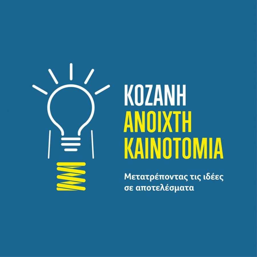 Μέχρι τις 15 Σεπτεμβρίου οι αιτήσεις εκδήλωσης ενδιαφέροντος για συμμετοχή  στην πρωτοβουλία «Κοζάνη 2017 - Ανοιχτή Καινοτομία»