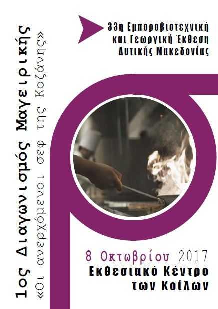 1ος Διαγωνισμός Μαγειρικής, ο οποίος θα διεξαχθεί στις 8 Οκτωβρίου στο πλαίσιο της 33ης Εμποροβιοτεχνικής και Γεωργικής έκθεσης των Κοίλων.