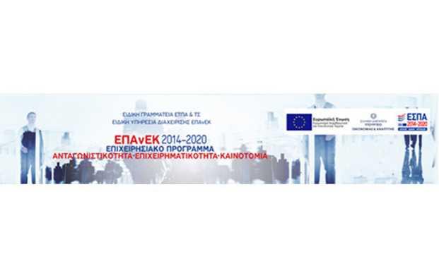 «Ενίσχυση Αυτοαπασχόλησης Πτυχιούχων»: Παράταση για τα δικαιολογητικά