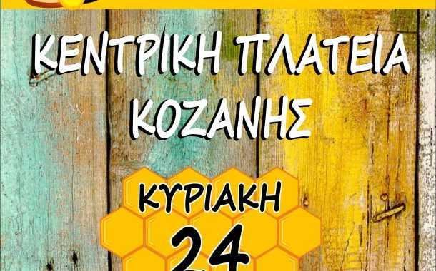 1η Γιορτή μελιού & προϊόντων κυψέλης στην Κεντρική Πλατεία Κοζάνης