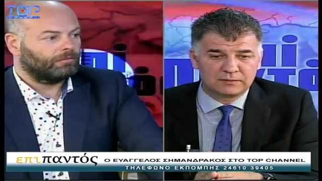Ο αντιπεριφερειάρχης Γρεβενών Ε. Σημανδράκος στην εκπομπή «Επί παντός» του Top Channel: Τι λέει για τις σχέσεις του με Καρυπίδη και για το πολιτικό του μέλλον-Η απάντηση για την υπόθεση μελετών στα Γρεβενά και για τον αγωγό ΤΑΡ-Βίντεο