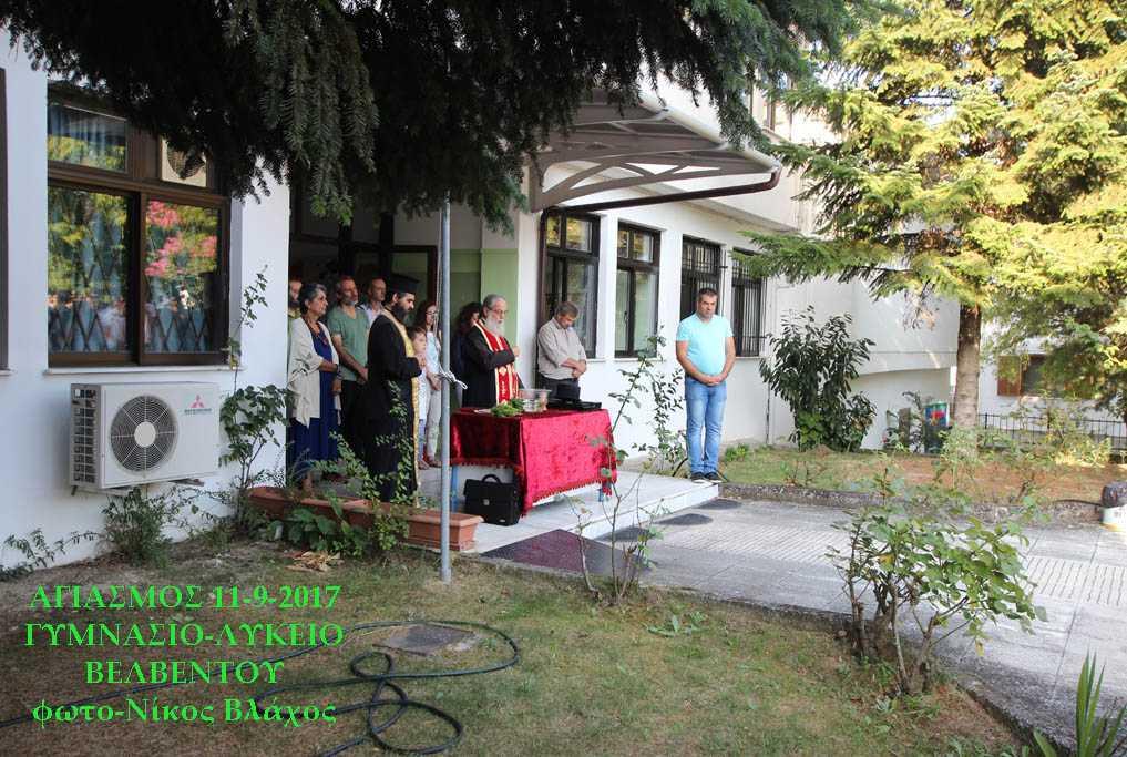 Τελέστηκε ο Αγιασμός των Σχολείων και στην Αρχιερατική Περιφέρεια Βελβεντού της Ιεράς Μητροπόλεως Σερβίων και Κοζάνης