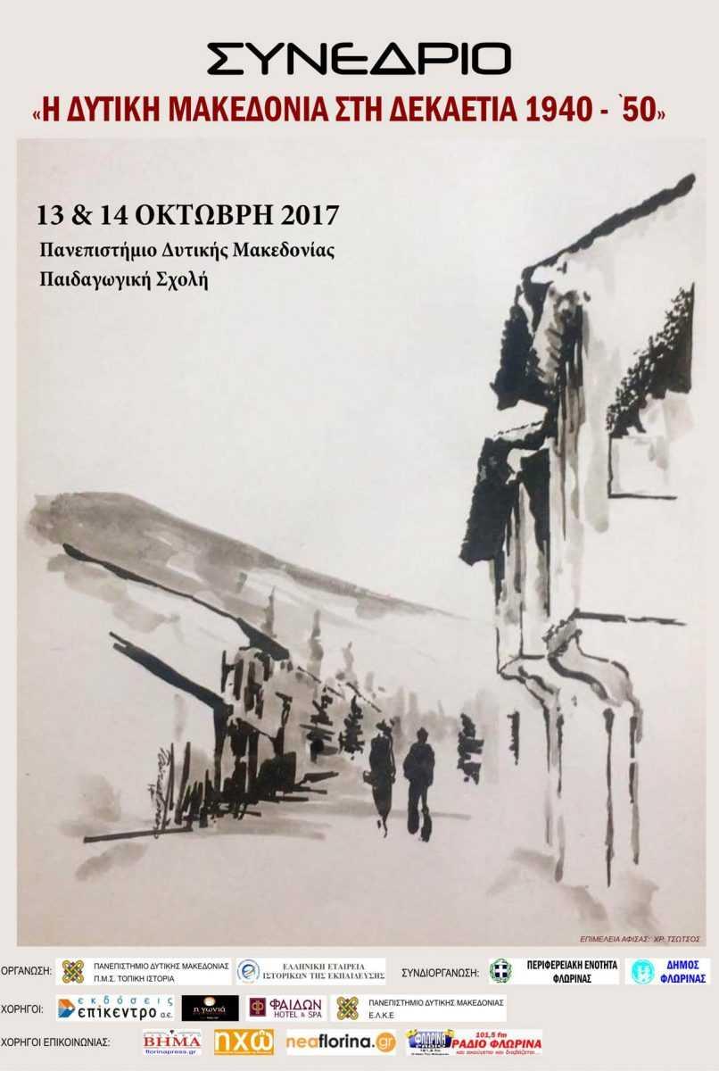 Το Ολοκαύτωμα των Πιερίων (Δεκέμβριος 1943) ένα από τα θέματα  στο ΣΥΝΕΔΡΙΟ ''Η ΔΥΤΙΚΗ ΜΑΚΕΔΟΝΙΑ ΣΤΗ ΔΕΚΑΕΤΙΑ 1940-50'',  της Παιδαγωγικής Σχολής του Πανεπιστημίου Δυτικής Μακεδονίας