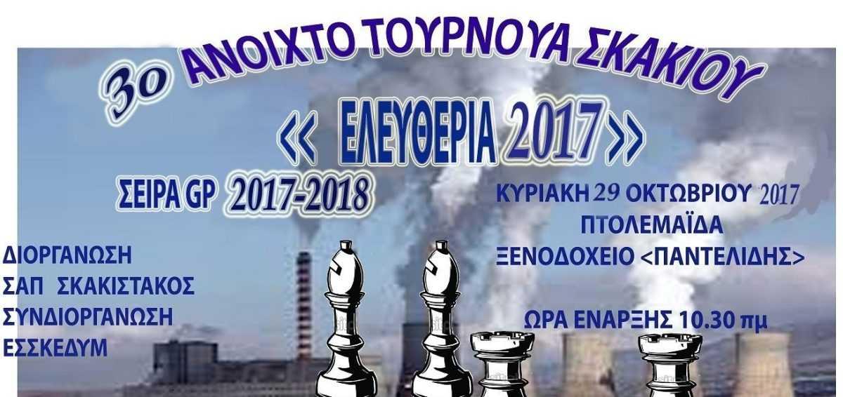 3ο Ανοιχτό Τουρνουά Σκακιού «ΕΛΕΥΘΕΡΙΑ» 2017 σειρά GRAND-PRIX 2017-18 της ΕΣΣΚΕΔΥΜ ΣΤΗΝ ΠΤΟΛΕΜΑΪΔΑ