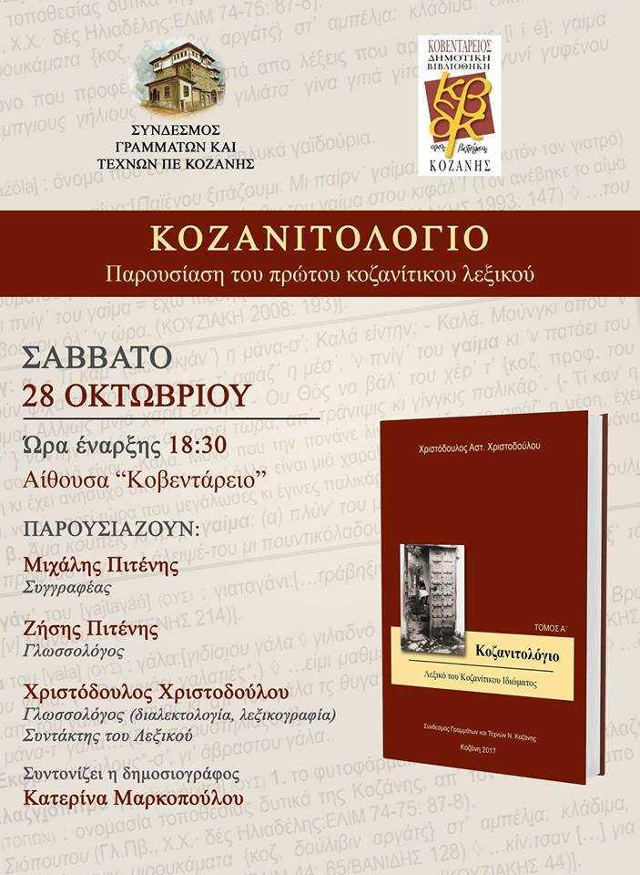 Κοζανιτολόγιο: παρουσίαση του πρώτου κοζανίτικου λεξικού