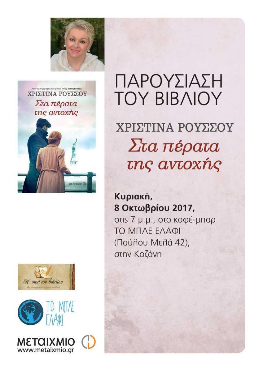 Παρουσίαση μυθιστορήματος της Χριστίνας Ρούσσου