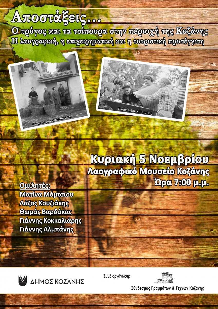 Εκδήλωση του Δήμου Κοζάνης και του Συνδέσμου Γραμμάτων και Τεχνών στο Λαογραφικό μουσείο Κοζάνης με θέμα: Αποστάξεις… Ο τρύγος και τα τσίπουρα στην περιοχή της Κοζάνης.