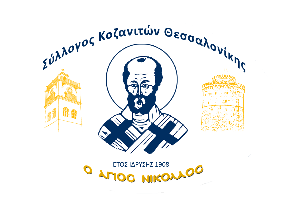 Εορταστικές εκδηλώσεις για την απελευθέρωση της Κοζάνης από το Σύλλογο Κοζανιτών Θεσσαλονίκης