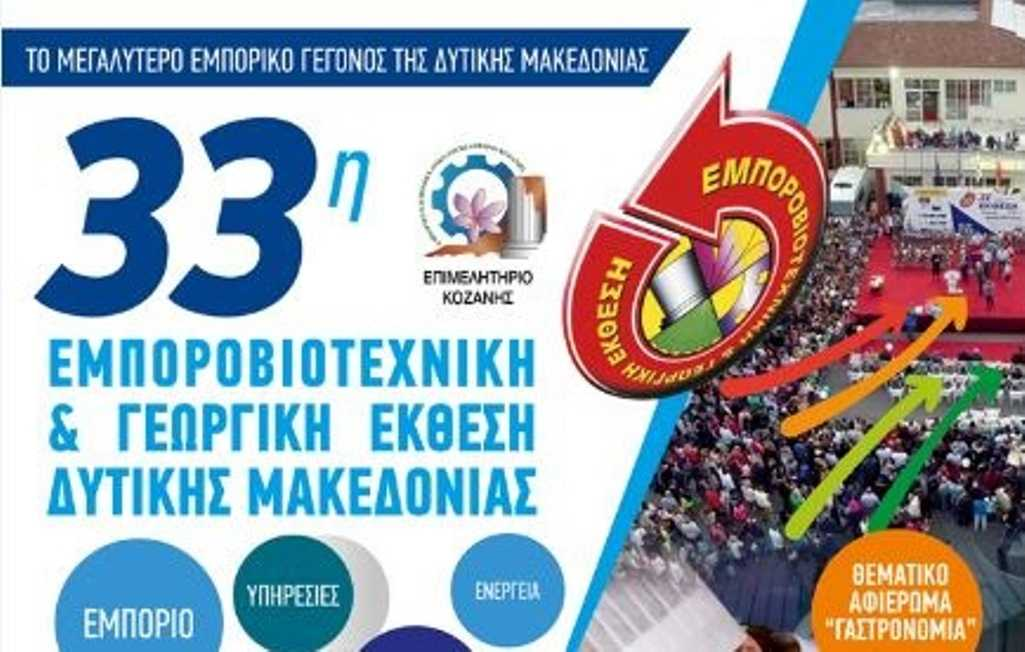 Σύγχρονο Επιμελητήριο Νίκος Σαρρής: Στην 33η Εμποροβιοτεχνική & Γεωργική Έκθεση Δυτικής Μακεδονίας