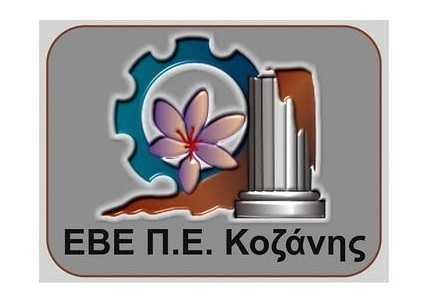 Ενημέρωση σχετικά με το «Ποιοι και πώς θα ψηφίσουν στις εκλογές του Επιμελητηρίου Κοζάνης & υποβολή υποψηφιοτήτων»